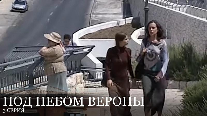 Под небом Вероны 3 серия (2004)