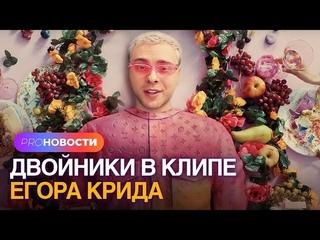 Егор Крид выпустил откровенный клип на песню Pu$$y Boy. Тимати на дне рождения Хамали!