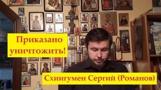 ⚡ Схиигумен Сергий Романов - Приказано уничтожить! / Хабад 🔥