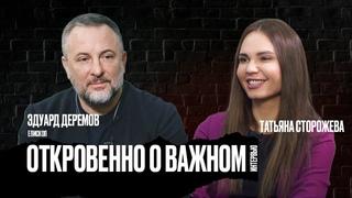 """ОТКРОВЕННО О ВАЖНОМ. Интервью Татьяны Сторожевой с епископом """"ЦХМ"""" Эдуардом Дерёмовым."""