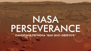 """NASA PERSEVERANCE: ПАНОРАМА РЕГИОНА """"ВАН ЗИЛ-ОВЕРЛУК"""""""