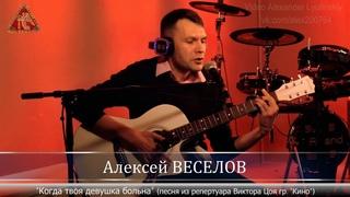 """Алексей ВЕСЕЛОВ - """"Когда твоя девушка больна"""""""