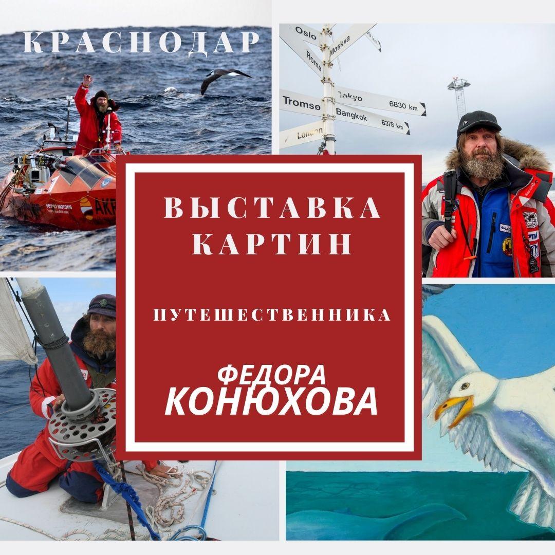 Афиша Краснодар Выставка картин Федора Конюхова