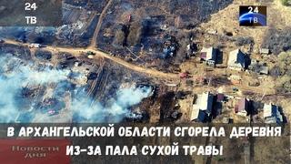 В Архангельской области сгорела деревня из за пала сухой травы