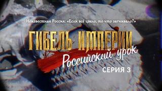 «Гибель империи. Российский урок» 3 серия: «Если всё цвело, то что загнивало?».
