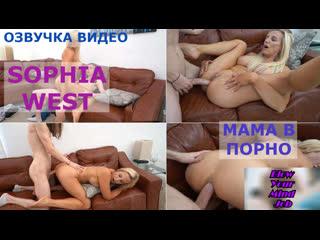 Порно перевод Sophia West mom milf mature anal slut incest taboo зрелая мамка мама дает инцест табу анал вжопу озвучка