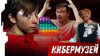 RUSSIAN CYBERMUSEUM // РУССКИЙ КИБЕРМУЗЕЙ feat. Гарик Харламов, Ян Топлес, Roomfactory