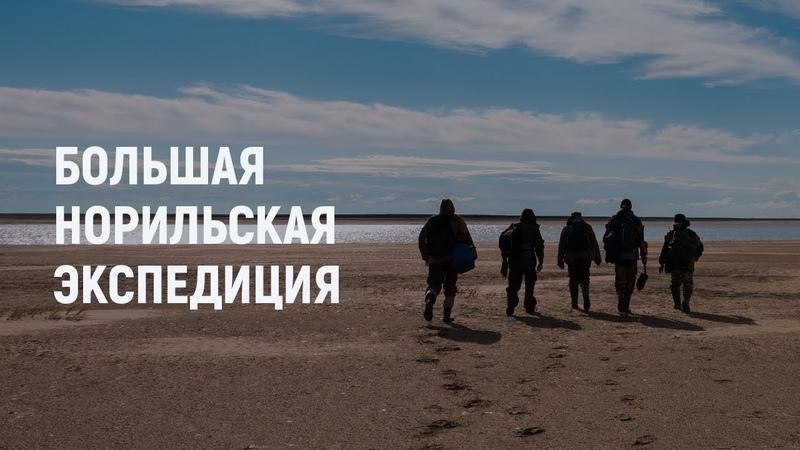 Большая Норильская экспедиция. Итоги