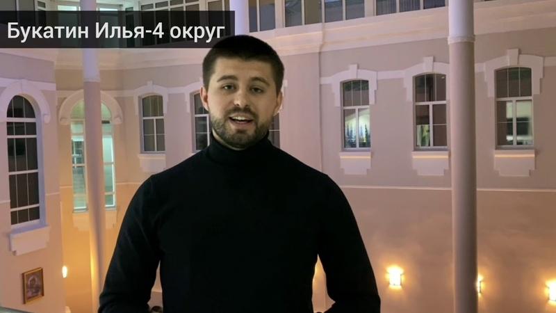 Букатин Илья 4 округ Предварительное голосование