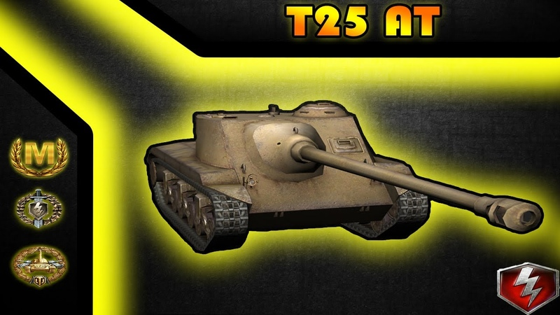 Wot blitz: Мастер T25 AT 4 килла 4283 урона T25 AT Mastery 4 kills 4283 dmg