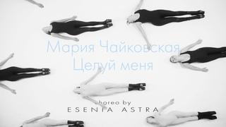 Мария Чайковская - Целуй меня | Choreo by Esenia Astra