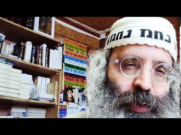 Jews are Peace! NaNaCh