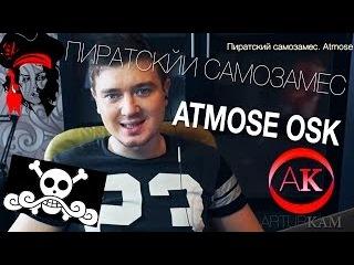 Пиратский самозамес #1 Рецепт Atmose OSK. Клон моей любимой жидкости из линейки