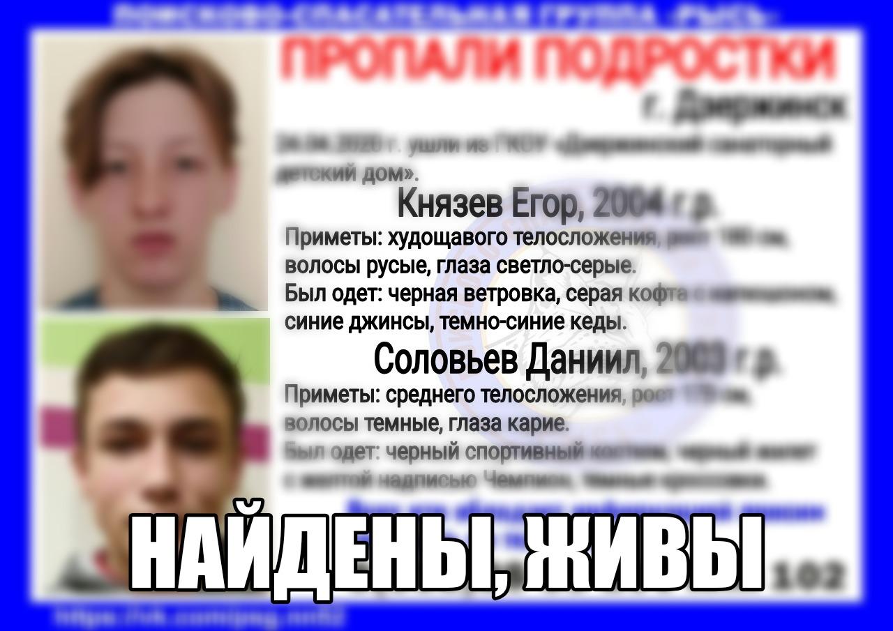 Князев Егор, 2004 г.р. Соловьев Даниил, 2003 г.р. г. Дзержинск