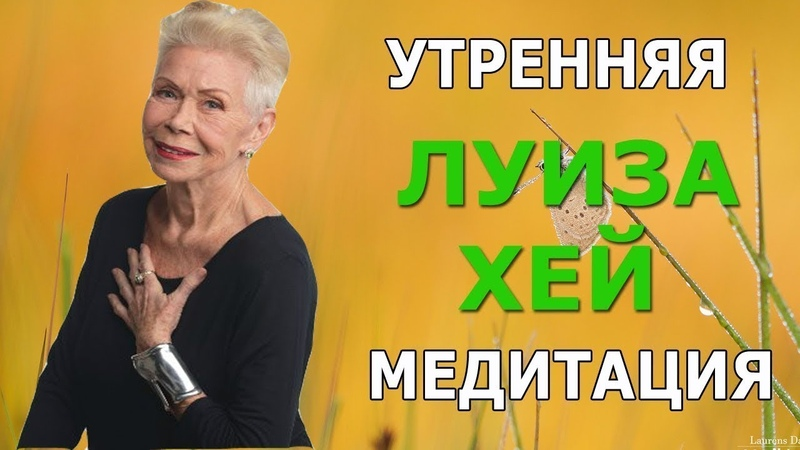 УТРЕННЯЯ медитация ЛУИЗА ХЕЙ