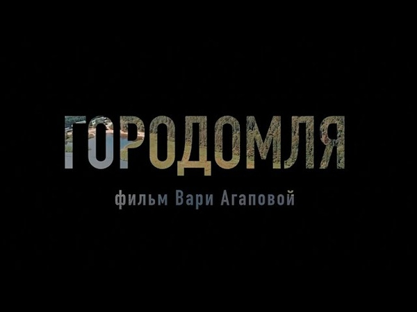ГОРОДОМЛЯ документальный фильм