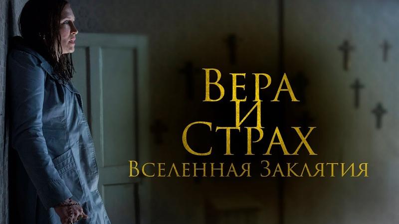 Вера и Страх Вселенная Заклятия Фичуретка о Вселенной Заклятия на русском языке