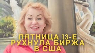 Марина Мелихова-РУХНУЛА #БИРЖА В США, РФ ВЫШЛА ИЗ #ОПЕК