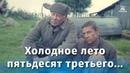 Холодное лето пятьдесят третьего драма реж Александр Прошкин 1987 г