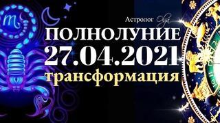 НАЙДИ СВОЮ СИЛУ!  - ПОЛНОЛУНИЕ в СКОРПИОНЕ. РЕКОМЕНДАЦИИ и ГОРОСКОП. Астролог Olga