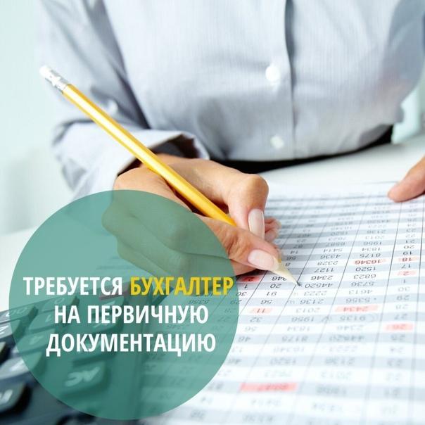 Бухгалтер по первичке вакансии вакансии бухгалтер на дому сочи