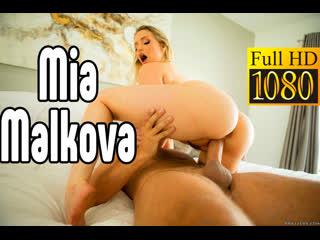 Mia Malkova ANAL BIG ASS большие сиськи big tits Трах, all sex, porn, big tits , Milf, инцест, порно blowjob brazzers секс