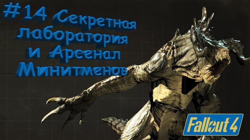 Fallout 4 Прохождение 14 Секретная лаборатория и Арсенал Минитменов