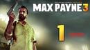 Max Payne 3 Прохождение Часть 1