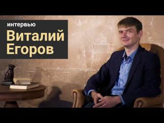 Интервью: Виталий Егоров - марсоход Curiosity, плоская Земля, частный космос | Стань учёным!