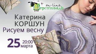 Шерстиваль. Катерина Коршун «Рисуем весну»