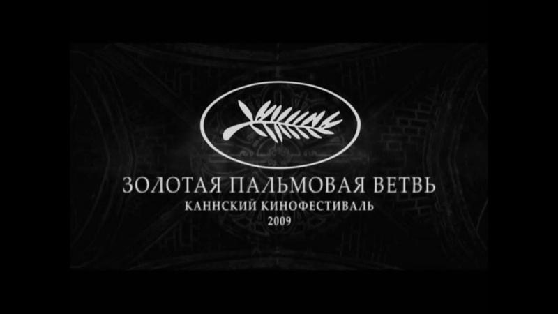 Белая лента трейлер 2009