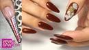 Осенний маникюр 🍁 Коррекция нарощенных ногтей 🍁 Маникюр 2020