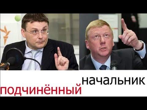 Е.Фельдман, он же Е.Федоров, он же координатор НОД и его спонсор А.Чубайс.