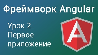 Урок 2. Фреймворк Angular. Первое приложение