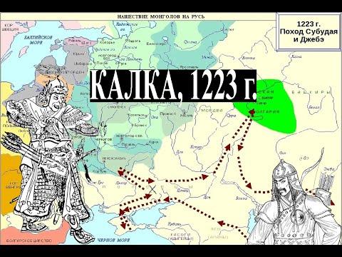 Поход Субудая и Джэбе 1220 1223 Калка