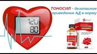 Тоносил и Давление снова в НОРМЕ Препарат от гипертонии для долгосрочного результата Tonosil