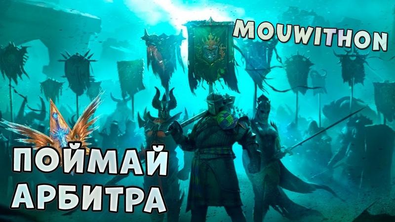 Raid Shadow Legends Арбитр челлендж на топ аккаунте ПРИДЁТСЯ КРАСИТЬ ВОЛОСЫ 2