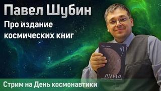 Историк космонавтики Павел Шубин