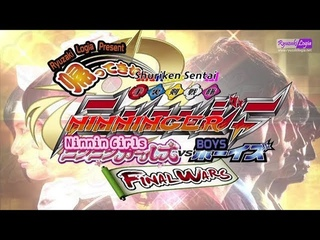 Come Back! Shuriken Sentai Ninninger: Ninnin Girls vs. Boys FINAL WARS Subtitle Indonesia