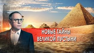 Новые тайны великой пустыни.  Самые шокирующие гипотезы с Игорем Прокопенко ().