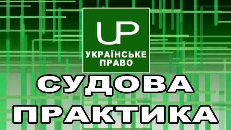 Причинний звязок в автотранспортних злочинах. Судова практика. Українське право. Випуск 2020-01-22