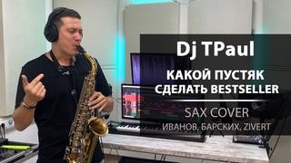 Dj TPaul - Какой Пустяк Сделать BestSeller (Sax Cover)