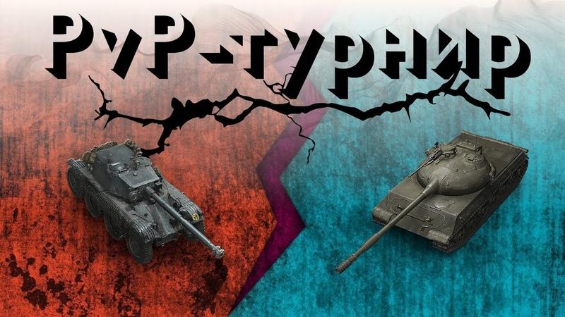 PvP-ТУРНИР ПОДПИСЧИКОВ/500 ГОЛДЫ ПОБЕДИТЕЛЮ/WORLD OF TANKS