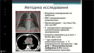 КТ ангиография легочных артерий  методика и основы интерпретации