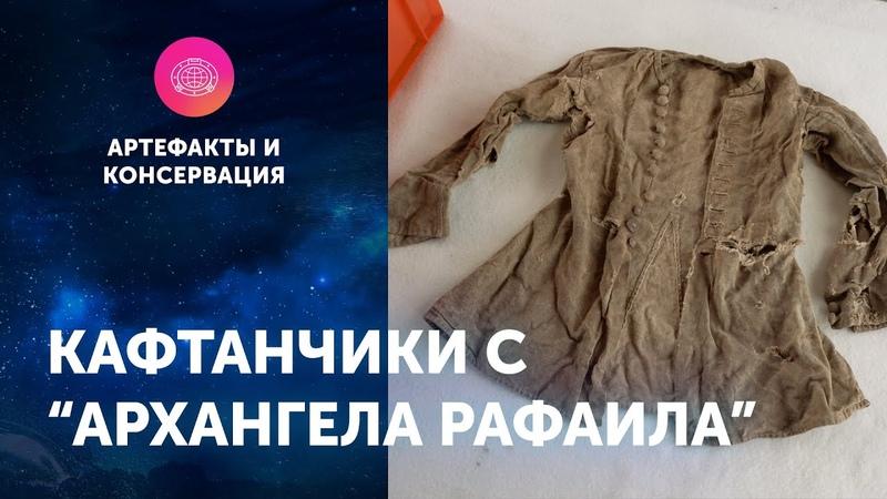 Кафтанчики с Архангела Рафаила Артефакты ЦПИ РГО Роман Прохоров