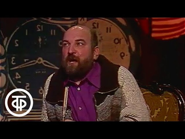 Алексей Петренко - участник передачи Вокруг смеха (1985)