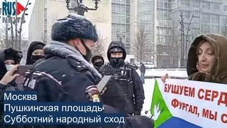 ⭕️ Пушкинская площадь. Субботний народный сход   Москва