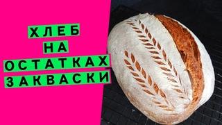 Хлеб на остатках😲 закваски! 🧪ЭКСПЕРИМЕНТ: как работает закваска без кормления, из холодильника! ❄❄❄