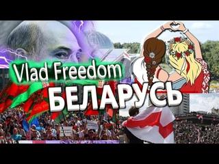 БЕЛАРУСЬ. ЧТО ПРОИСХОДИТ на САМОМ ДЕЛЕ. Vlad Freedom #пробуждение#митинги#протесты
