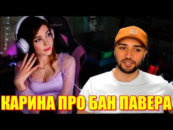 Стримерша Карина Про Бан Канал Russia Paver Оляшей и Разоблачение Hard Play